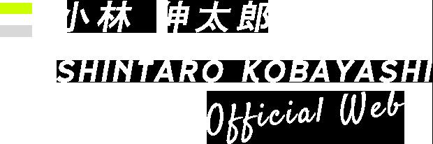 プロゴルファー 小林 伸太郎オフィシャルサイト